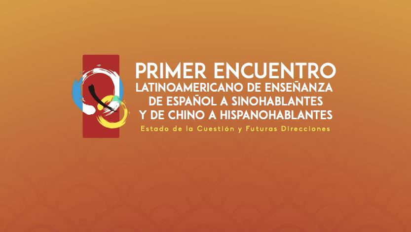 Primer Encuentro Latinoamericano de enseñanza del español y del chino